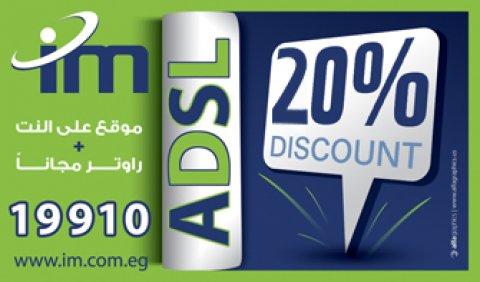 انترنت مصر IMDSL