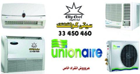 ارخص اسعار لجميع اجهزة التكييف فى مصر