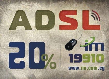 اسرع انترنت في مصر im