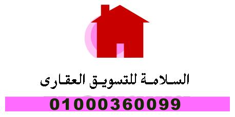 للبيع شقه 122م بالمنافع شارع محمود رشوان