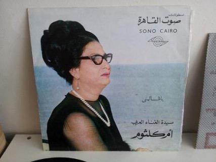 سيدة الغناء العربى ام كلثوم اسطوانات اصلية نادرة عدد 50 اسطوانة