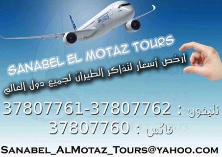 ارخص سعر تذكرة فى مصر مع شركة سنابل المعتز