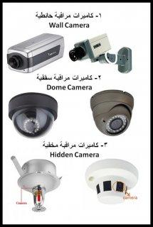 كاميرات مراقبة ثابته-متحركه fine تايواني نحن الوكيل الوحيد بمصر