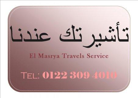 تاشيرة الامارات بأقل الاسعار مع المصرية للخدمات السياحية