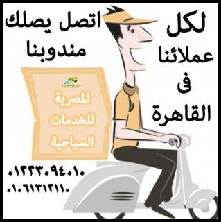 تأشيرتك مع المصريه للخدمات السياحية