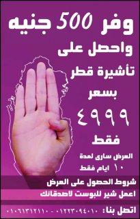 تاشيرة قطر رجال اعمال فى خصم 500 جنية  دلوقتى مع المصرية للخدمات