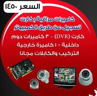 كاميرات مراقبة بكارت تسجيل