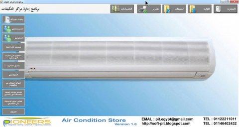 البرنامج الاول فى ادارة شركات وتوكيلات التكييف Easy Air Conditio