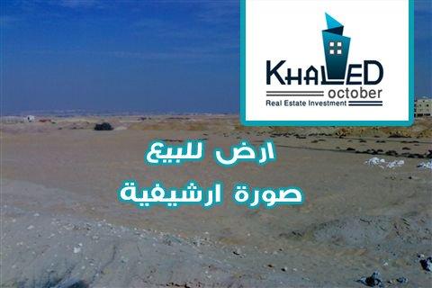 للبيع ارض بالمخابرات ا امام مول العرب بمدينة 6اكتوبر للجادين فقط