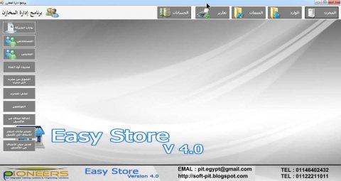احدث  برنامج حسابات لاصحاب محلات العطور والتجميل Easy Store