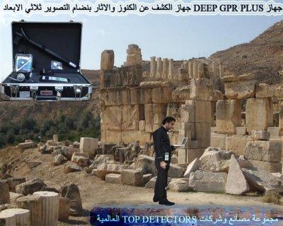 جهاز Deep Gpr Plusنظام التصوير ثلاثي الابعاء مرئي لكشف المعادن