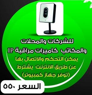 للشركات والمحلات كاميرا مراقبة IP