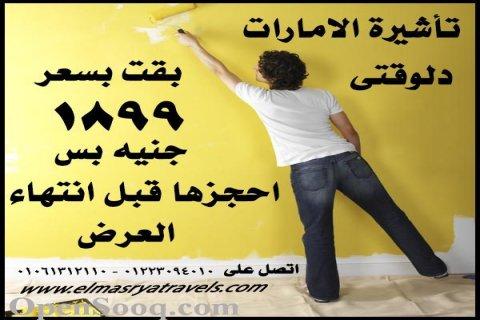 حقق حلمك واشتغل في قلب دبي