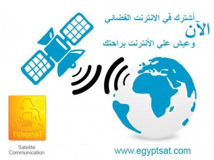أسرع أنترنت في مصر (بالأقمار الصناعية)