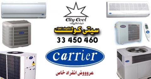 ارخص أسعار التكييفات في مصر