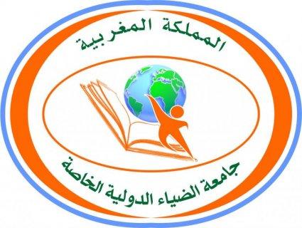 التعليم عن بعد | جامعة الضياء الدولية الخاصة