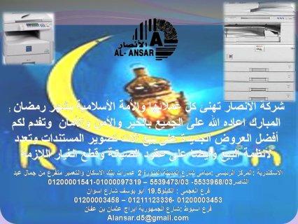 الانصار تقدم عروض جديدة بمناسبة شهر رمضان