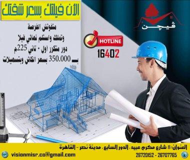 الأن فيلتك بسعر شقتك بمدينة الشروق