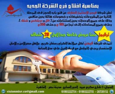 افضل عروض الأسعار للشقق والدوبلكس والفيلات بمدينة الشروق