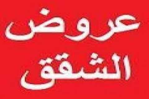 شقق قانون قديم 59 سنه 140م بمقدم 15 الف بالهررررم