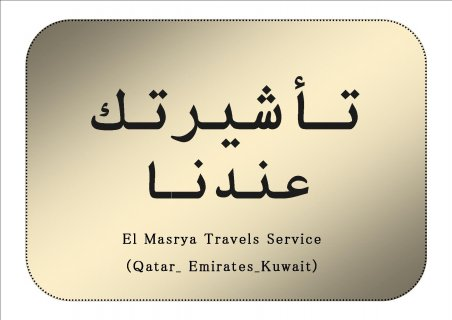 عروض من المصرية للخدمات السياحية واسعار التأشيرات لدول الخليج