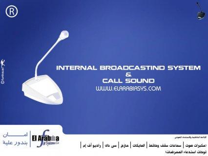 الشركة العربية للنظم الإذاعة الداخلية والإستدعاء الصوتى