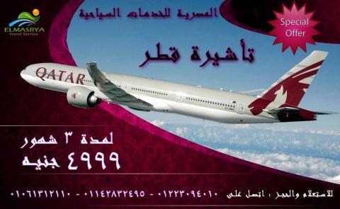 تاشيرة قطر من المصرية للخدمات السياحية