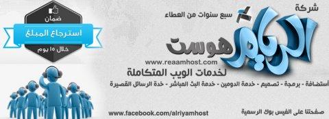 شركة الريام هوست لخدمات الويب المتكاملة alreamhost