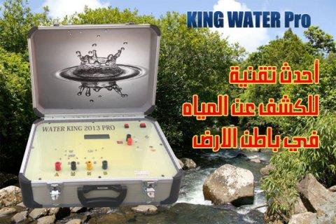 KING WATER Pro الجهاز الأقوي لإكتشاف المياه الجوفية