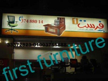 معرض اثاث مكتبى راقى _ فرست بالدقى 96 ش النيل  احدث موديلات افضل سعر 37488014