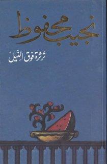 مجموعة من كتب الاديب العالمى نجيب محفوظ