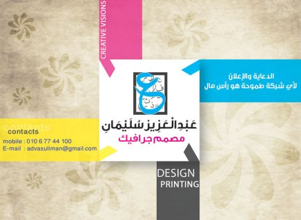 دعاية واعلان وتصميمات جرافيك
