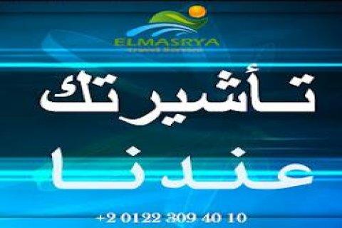 اسعار تأشيرات دول الخليج من المصرية للخدمات السياحية