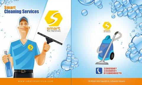 شركة سمارت تنظيف السجاد للشركات بتخفيضات رمضان 01288080270
