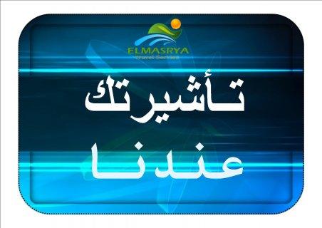 فيزا تجارية الكويت شهر قابل للتجديد شهر اخر  فقط 4499 جنية