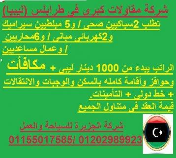 ليبيا تطلب سباكين ومبلطين وكهربائيه ومحارين برواتب مميزه