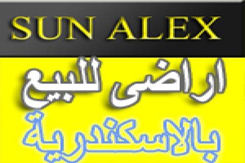 ارض للببع بالاسكندرية 1000 متر على ثلاث شوارع شمس الاسكندرية