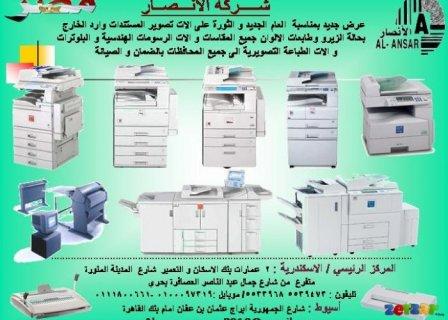 ماكينات تصوير مستندات للبيع ماركة ريكو