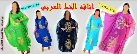 عبايات واسدلات الخط العربى 2013