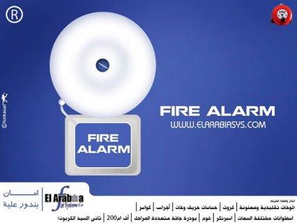 انذار حريق - في مواجهة الحريق لا تعتمد الا علي الافضل