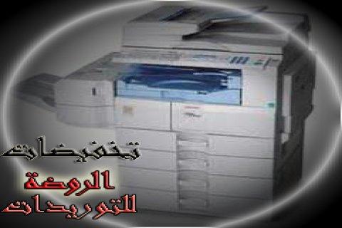 الة تصوير ريكو الوان ricoh aficio mpc3000 بالسعر اللى بتحلم بيه