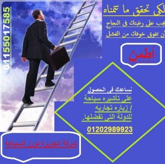 نصدر تأشيرات سياحة وزيارة( قطر/الكويت/الامارات/سلطنة عمان/ليبيا/