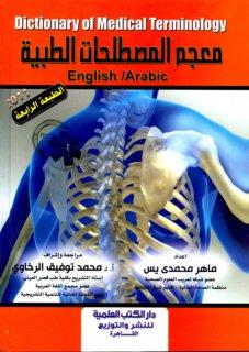 سلسلة مكتبة الأشعة والتصوير الطبي