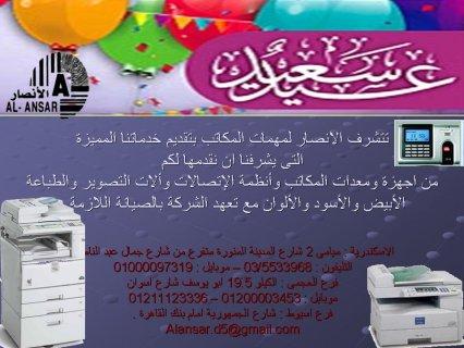 افضل العروض من الانصار بمناسبة عيد ا لفطر المبارك