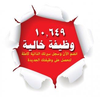 وظائف فى مصر ودول الخليج العربى