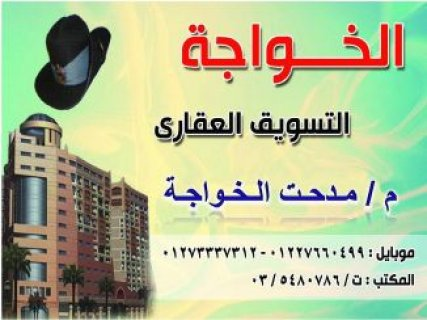 شقة 95 م - الدور ( 10 ) - اسانسير بطوسون