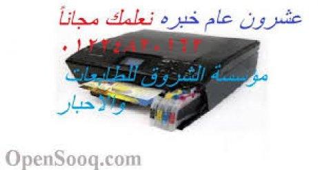 طابعة برازر printer brother 315w طابعة سبلميشن مج تيشيرت طابعة