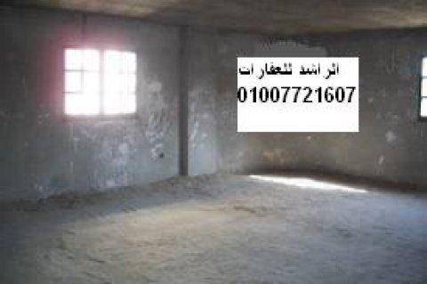 شقه للبيع بالتجمع 240م البنفسج عمارات