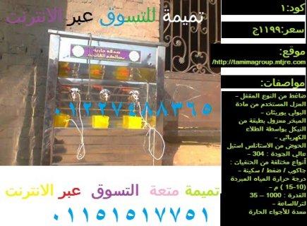 كولدير الخير من تميمة جروب 01227488365