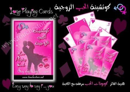كوتشينة الحب الزوجية لسعادة الزوجين من تميمة 01227488365